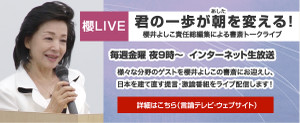 Bnr_home_sakuralive