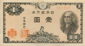 Series_a_1_yen_bank_of_japan_note_